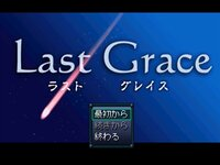 LastGrace~ラストグレイス~のゲーム画面