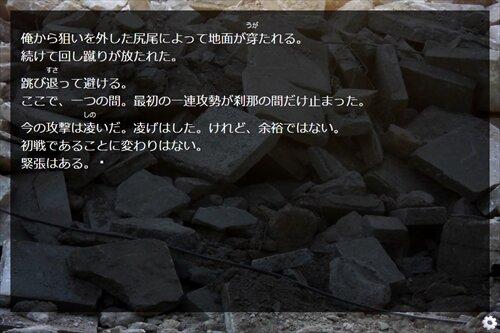 崩壊世界と死闘と奇跡 Game Screen Shot1