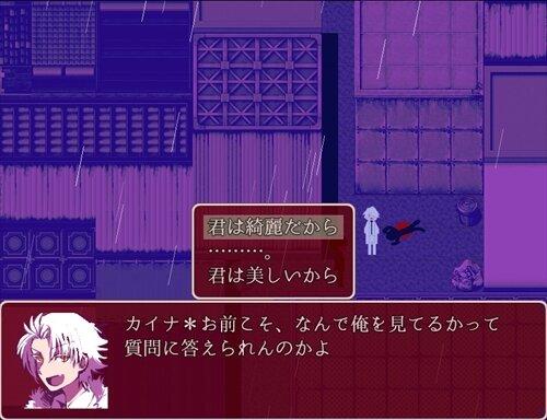 無色のカイナ Game Screen Shot1