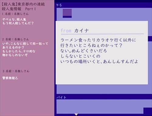 無色のカイナ Game Screen Shot4