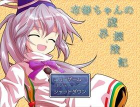 布都ちゃんの魔界探検記 Game Screen Shot2