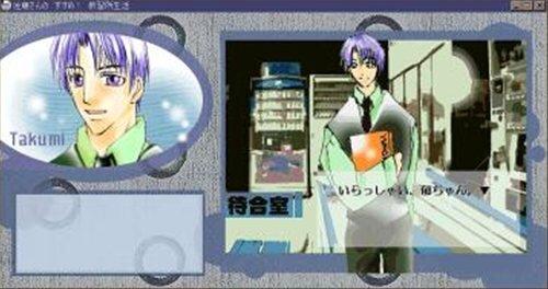 佐藤さんのススメ!教習所生活 Game Screen Shot1