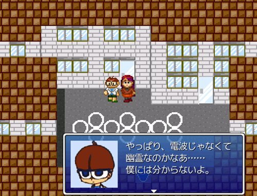 ぼくのすむまちVX 第2話 Game Screen Shot1