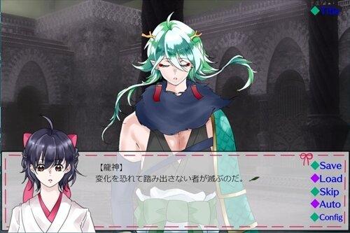 7日目の花嫁 Game Screen Shot1