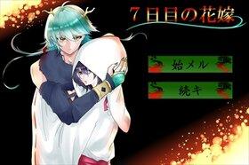 7日目の花嫁 Game Screen Shot2