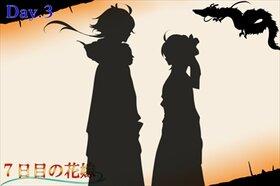 7日目の花嫁 Game Screen Shot4