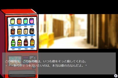 ちょっと気になる販売機 Game Screen Shot1