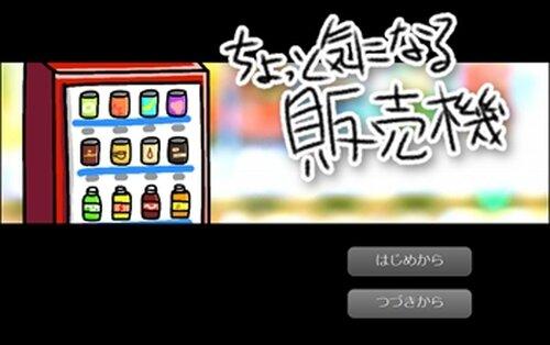 ちょっと気になる販売機 Game Screen Shot5