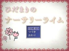 ひだまりのナーサリーライム Game Screen Shot2