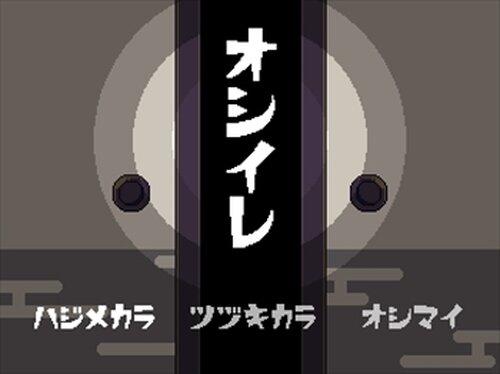 オシイレ Game Screen Shots