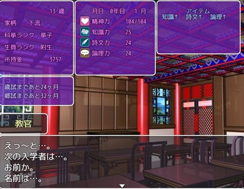 科挙 Game Screen Shot1