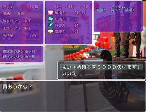 科挙 Game Screen Shot2