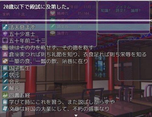科挙 Game Screen Shot3
