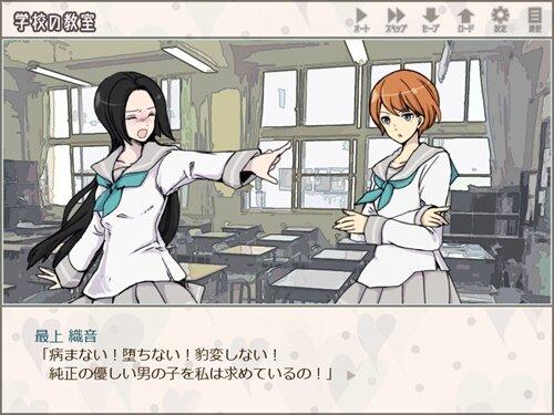 純正優男 Game Screen Shot1