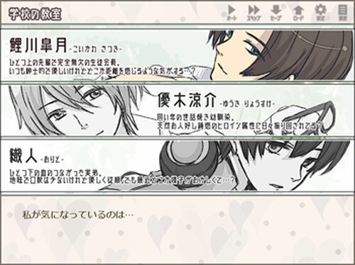 純正優男 Game Screen Shot2