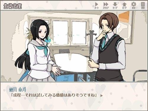 純正優男 Game Screen Shot3