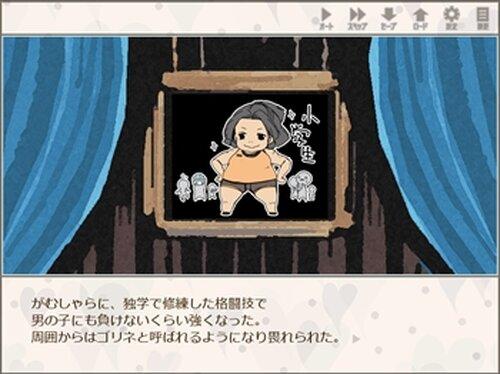 純正優男 Game Screen Shot4
