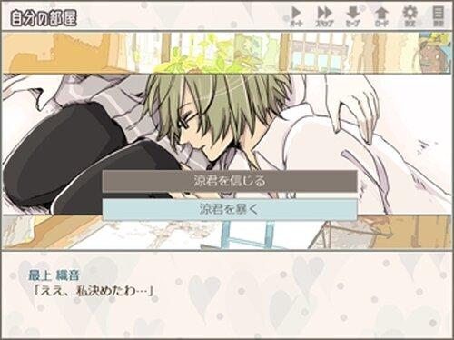 純正優男 Game Screen Shot5