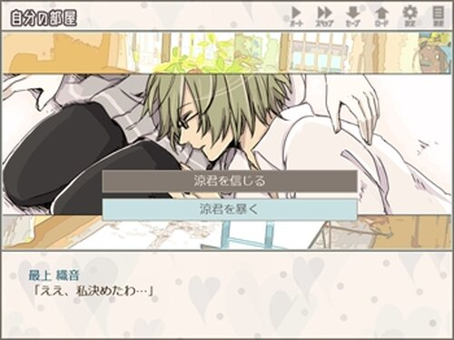純正優男 Game Screen Shot5