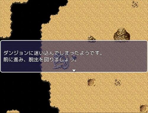 ダンジョンを突破せよ! Game Screen Shot3