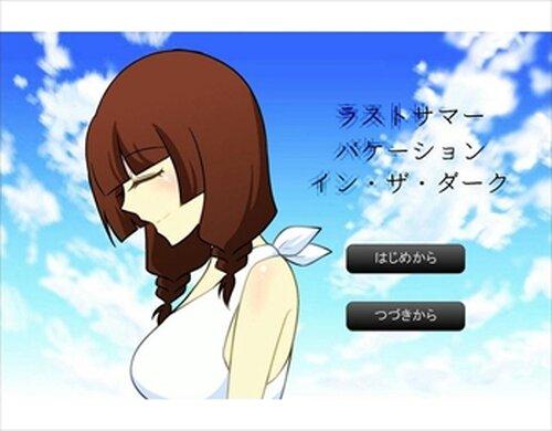 ラストサマー・バケーション・イン・ザ・ダーク Game Screen Shots
