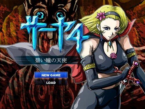 サーヤ4 -碧い瞳の天使- Game Screen Shot1