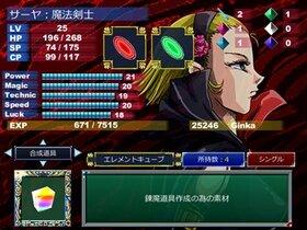 サーヤ4 -碧い瞳の天使- Game Screen Shot3