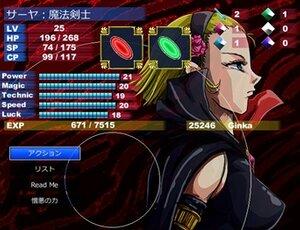 サーヤ4 -碧い瞳の天使- Game Screen Shot
