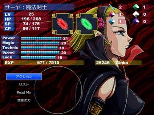 サーヤ4 -碧い瞳の天使- Game Screen Shots