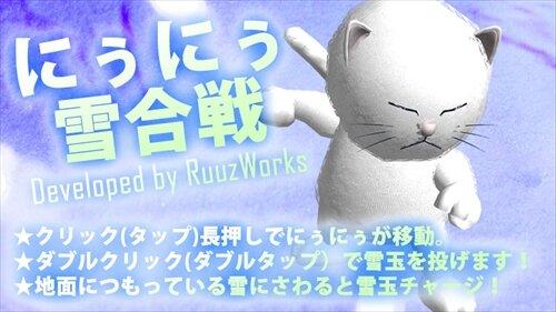 にぅにぅ雪合戦 Game Screen Shot