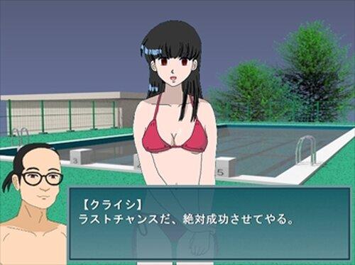 水着のヒモをほどこうNスク版 Game Screen Shots