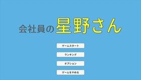 会社員の星野さん Game Screen Shot2