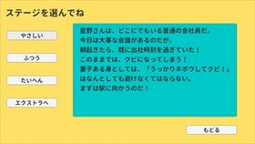 会社員の星野さん Game Screen Shot3