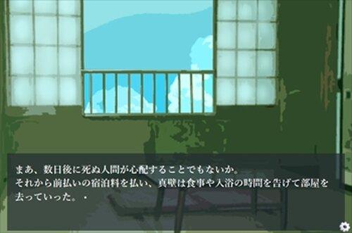 風見鶏は何を想うのか Game Screen Shot2