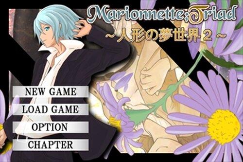 Marionnette;Triad ~人形の夢世界2~〈後編〉 Game Screen Shot2