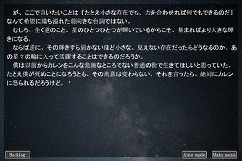 Marionnette;Triad ~人形の夢世界2~〈後編〉 Game Screen Shot3