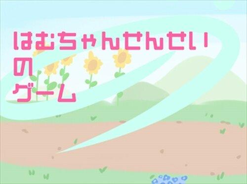 はむちゃんせんせいのゲーム Game Screen Shot2