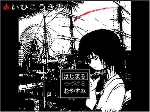 赤いひこうき雲 Game Screen Shot2