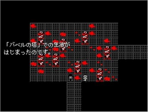赤いひこうき雲 Game Screen Shots