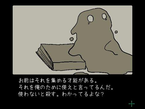 がらくたミミック Game Screen Shot1