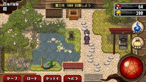 拝み屋 百鬼ヤコウ 異聞黎明編 Game Screen Shot2