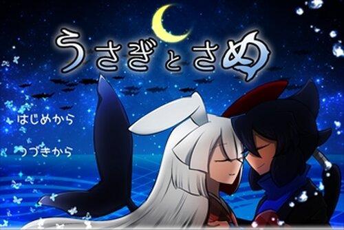 うさぎとさめ Game Screen Shot2