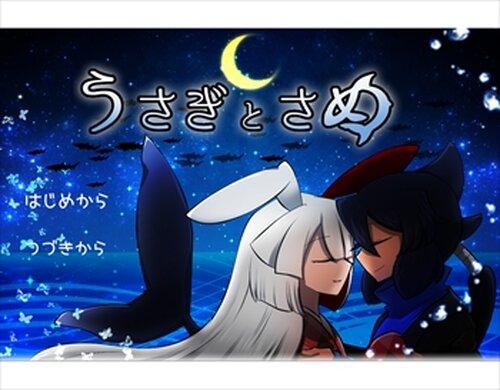 うさぎとさめ Game Screen Shots