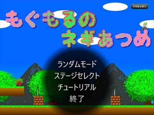 もぐもるのネギあつめ Game Screen Shot2