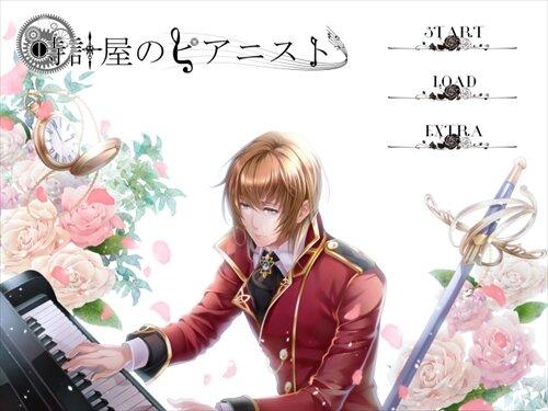 時計屋のピアニスト Game Screen Shot