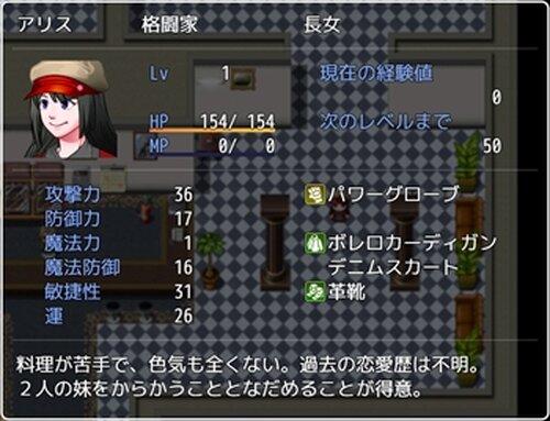 破天荒三姉妹の冒険 Game Screen Shot4
