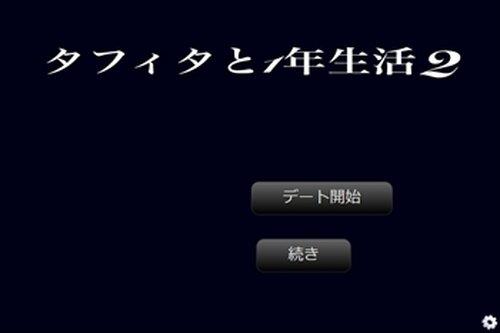 タフィタと一年生活2~ダウンロード版~ Game Screen Shot2
