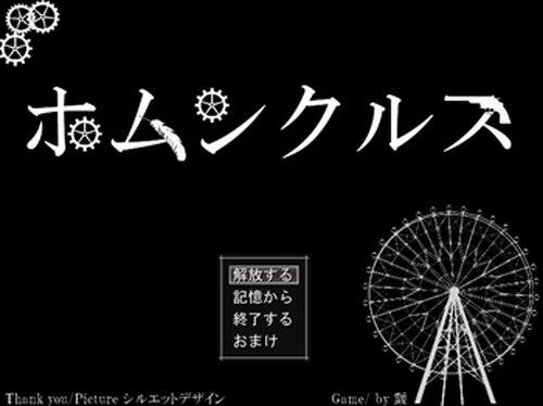 ホムンクルス Game Screen Shot5