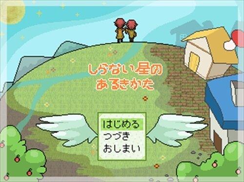 しらない星のあるきかた Game Screen Shots