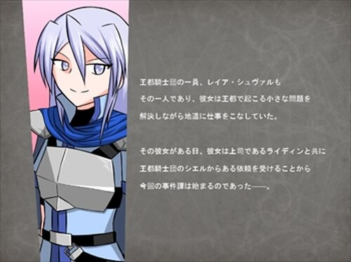 亡霊騎士事件譚 Game Screen Shot2